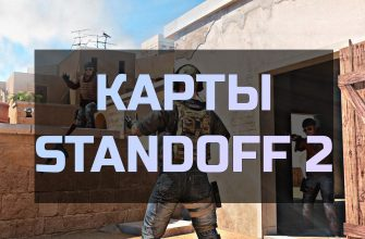 Карты Стандофф 2