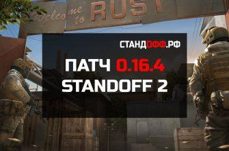 Обновление патч Standoff 2 0.16.4