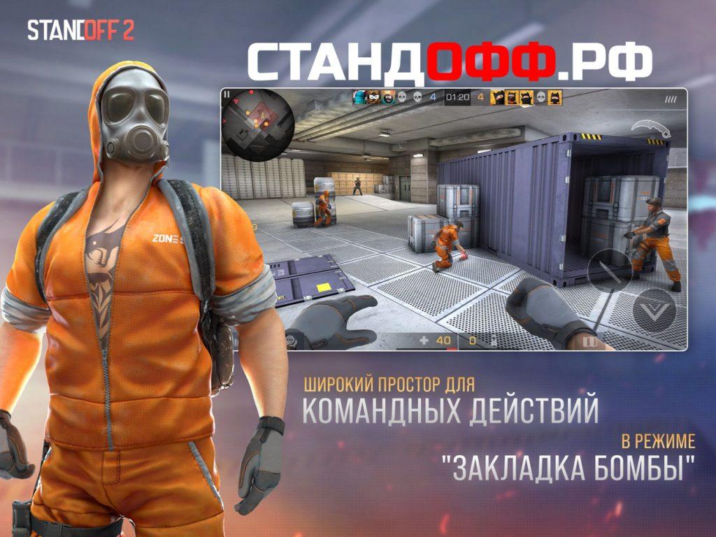 Standoff 2 - Режим 'Закладка бомбы'